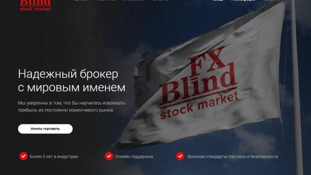 Отзывы о форекс-брокере FXBlind